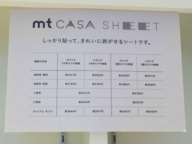 mt グランマルシェ2017,mt CASA SHEET