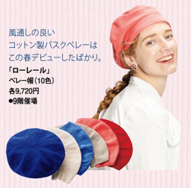 阪急百貨店フランスフェア2019,フランスのファッション,ローレール,ベレー帽,