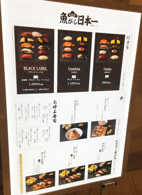 魚がし日本一,にぎりのセットメニュー,うめきたセラー,グランフロント大阪