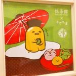 ぐでたま,MACCHA HOUSE 抹茶館,ティラミス,京都