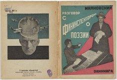 Aleksandr Rodchenko Back cover of 'Sergeiu Eseninu [To Sergei Esenin]' by Vladimir Mayakovsky