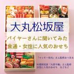 大丸松坂屋百貨店 女性に人気のおせち