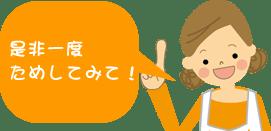 sidebar_syuhu
