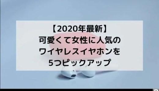 【2020年最新】女性に人気のワイヤレスイヤホンを5つピックアップ