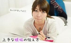 131112_how-to-pretty-yakimochi