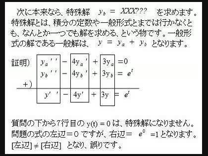 二階線形常微分方程式の非斉次の問題について教えてください ...