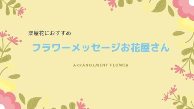 フラワーメッセージお花屋さんが楽屋花におすすめの理由