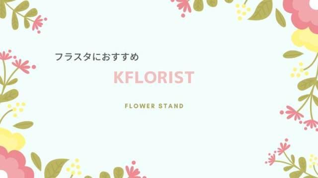 【KFLORIST】フラワースタンドにおすすめの理由