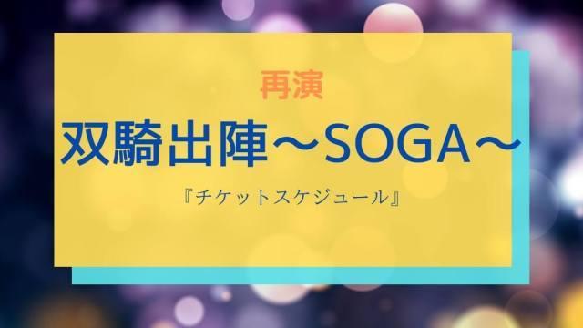 再演 双騎出陣〜SOGA〜『チケットスケジュール』