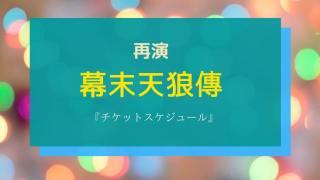 再演 ミュージカル刀剣乱舞 幕末天狼傳『チケットスケジュール』