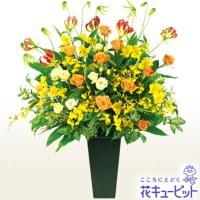 スタンディングアレンジ(イエローオレンジ)【15,000円+税】511583