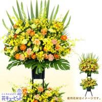 お祝いスタンド(イエロー&オレンジ系)2段【30,000円+税】511691