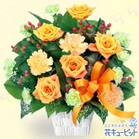 オレンジバラのアレンジメント【5,400円】