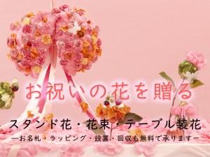 お祝いの花を贈る