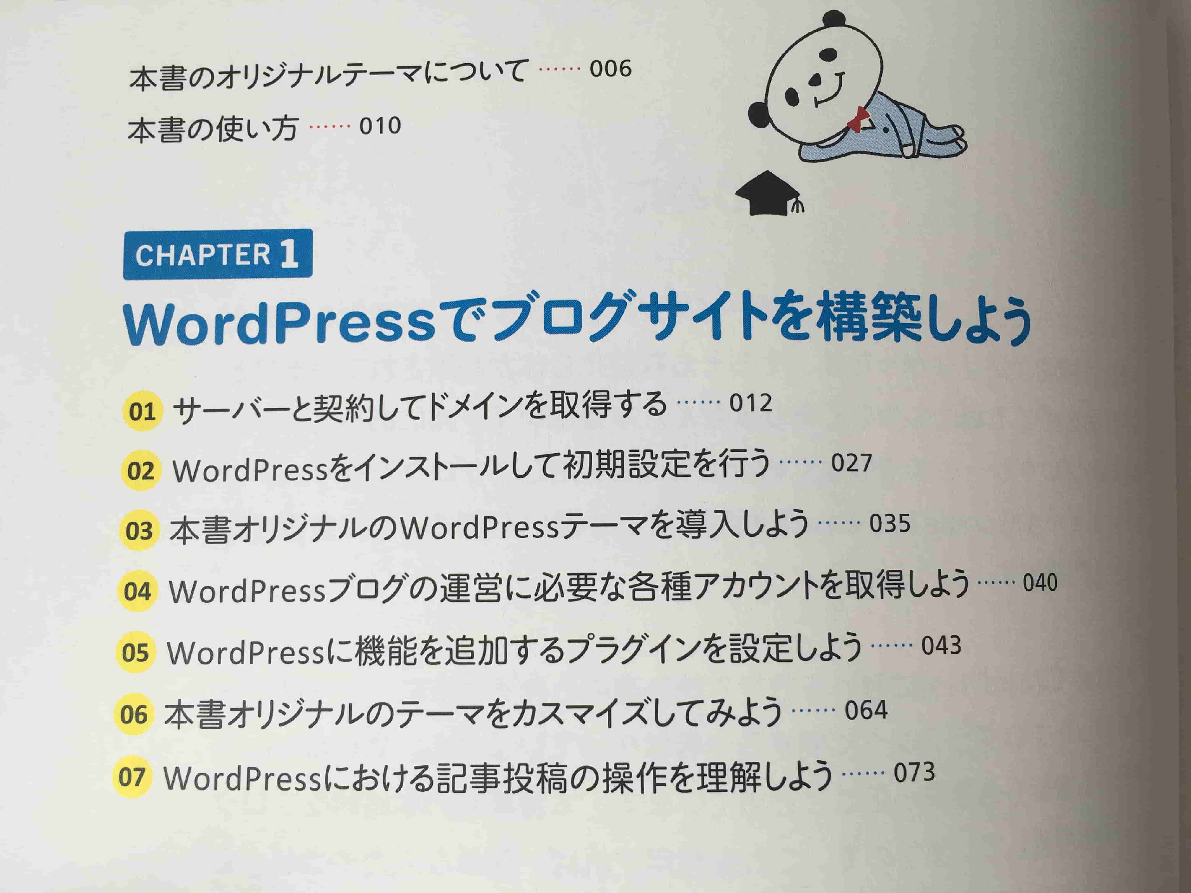 start-wordpress-contents