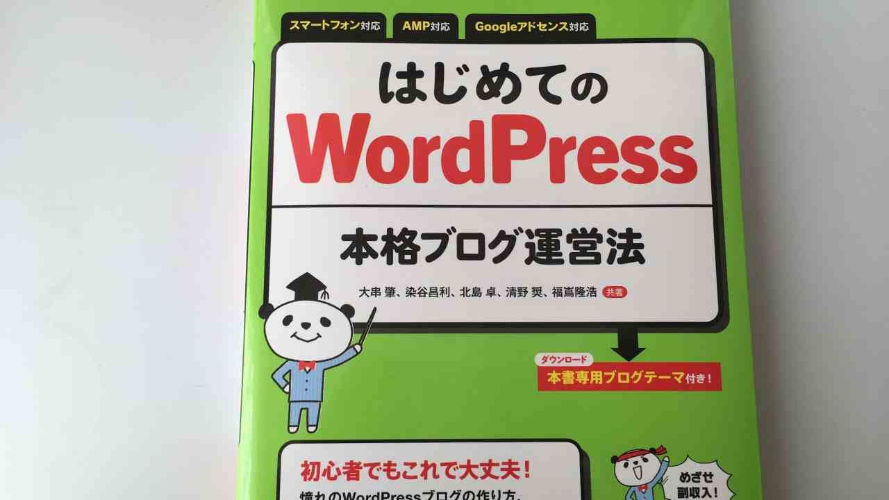 start-wordpress