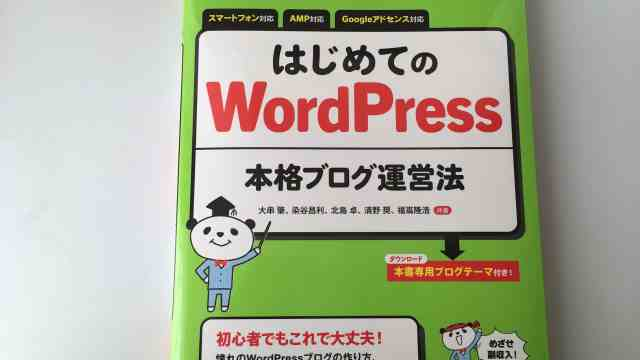 start-wordpress