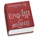 Paid English - Khmer Dictionary
