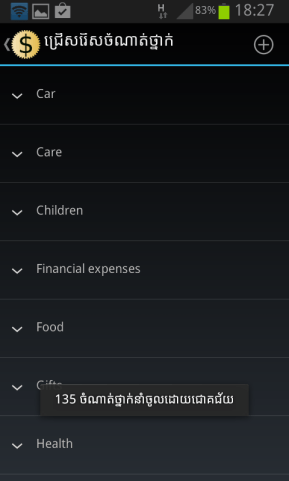 MyExpenses-Categories