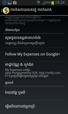 MyExpenses-SettingPage2