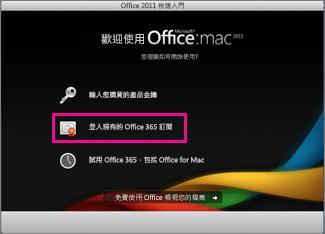 啟動 Office for Mac 2011 - Office 支援