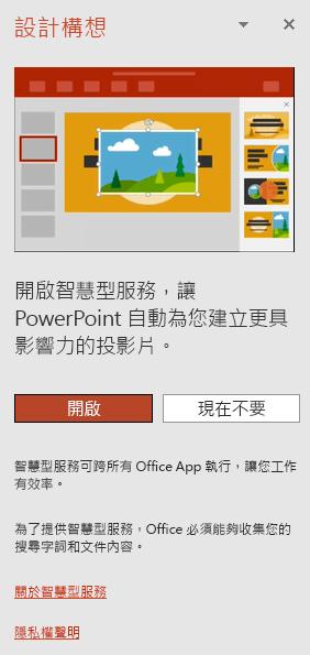 PowerPoint 設計工具是什麼? - PowerPoint