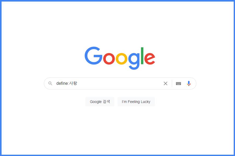 효과적으로 구글링 하는 방법,사전정의