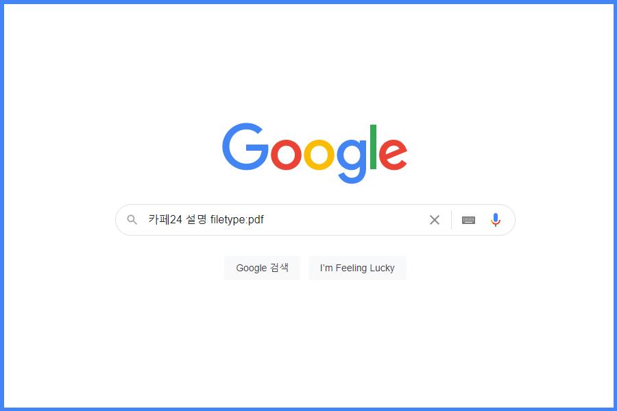 효과적으로 구글링 하는 방법,파일검색