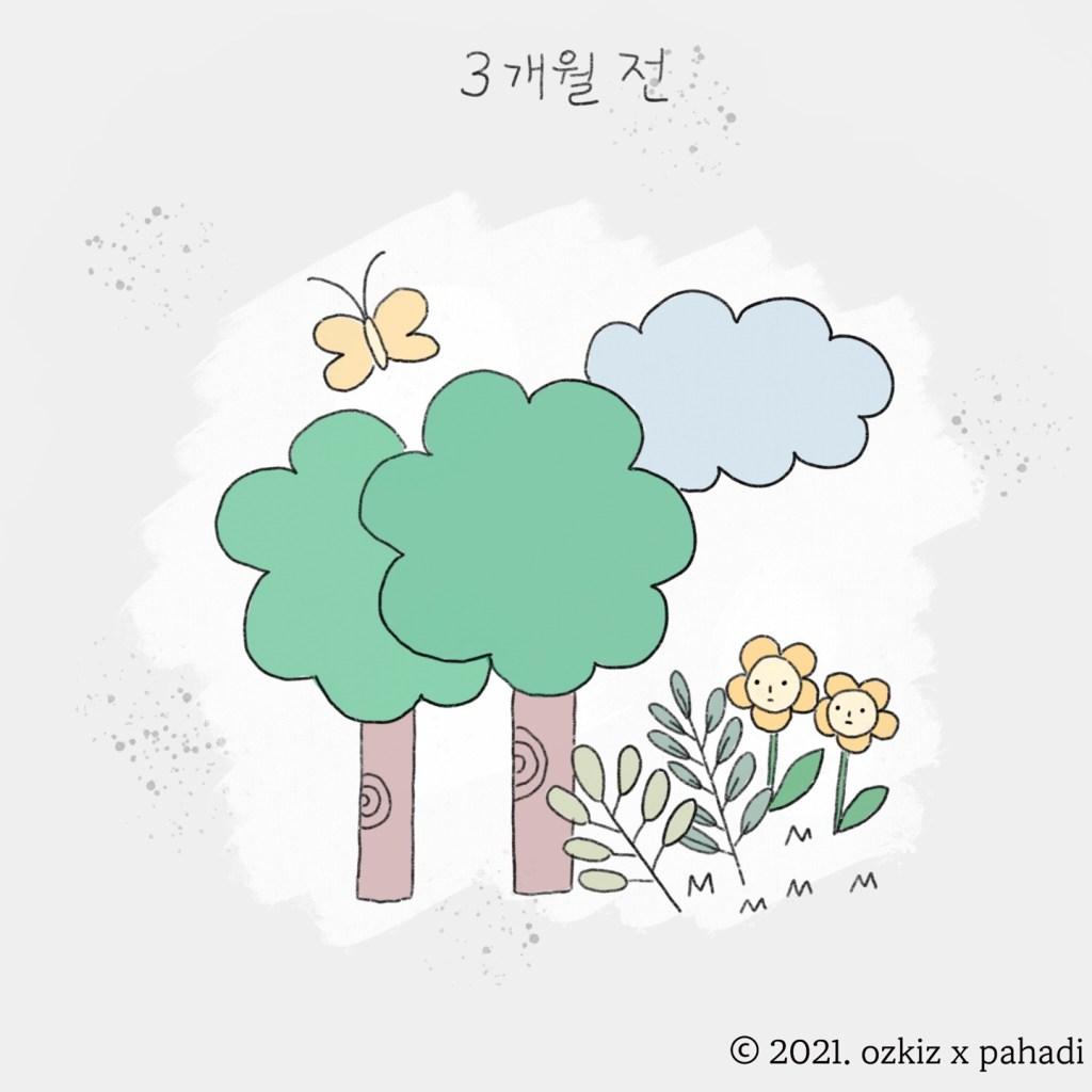 3개월 전,점점 걷혀가는 매연들, 맑아지는 공기, 나무와 꽃들이 보이기 시작한다.