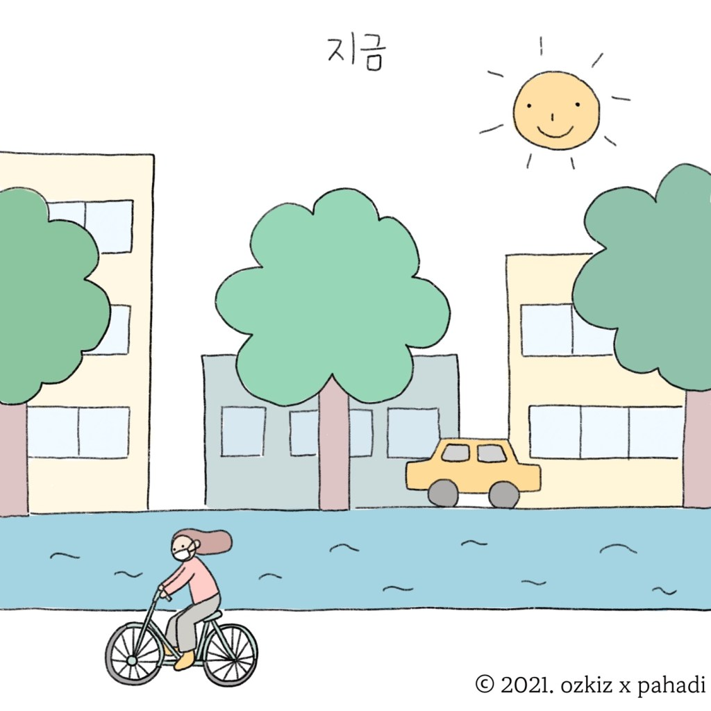 코로나 시대에 오히려 맑아진 공기, 대기오염의 걱정으로부터 잠시 멀어졌다. 맑은 하늘과 나무, 해, 강을 볼 수 있다.