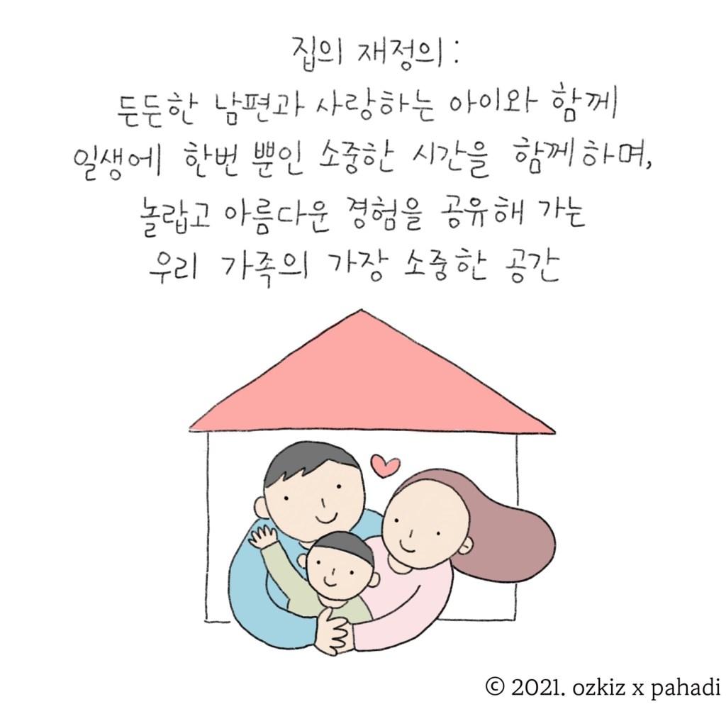 집의 재정의: 든든한 남편과 사랑하는 아이와 함께 일생에 한번뿐인 소중한 시간을 함께하며, 놀랍고 아름다운 경험을 공유해가는 우리 가족의 가장 소중한 공간