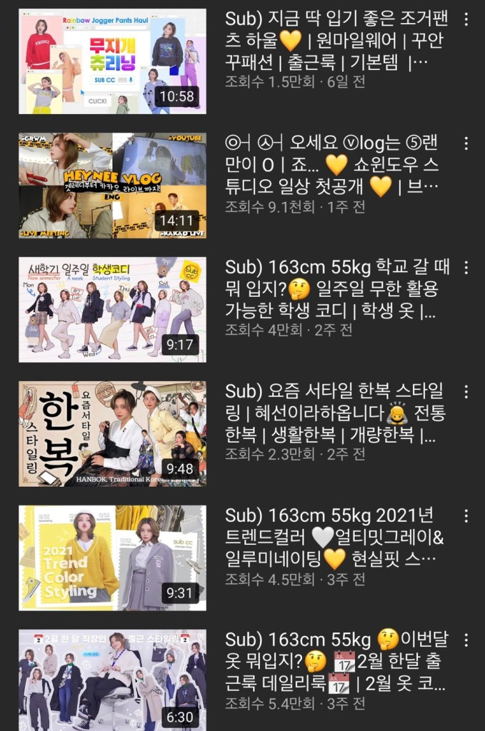 유튜버 혜인의 유튜브 채널