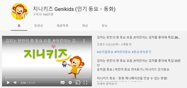 과학, 직업, 건강, 동요 등 아이들을 위한 유익한 콘텐츠를 제공하는 유튜브 지니키즈 채널.