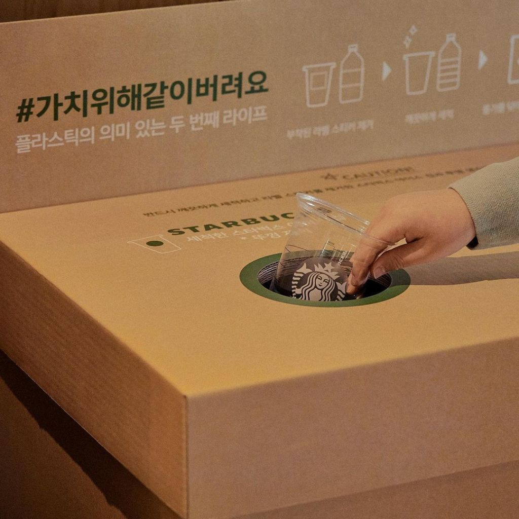 스타벅스 리유저블 이벤트 환경 캠페인
