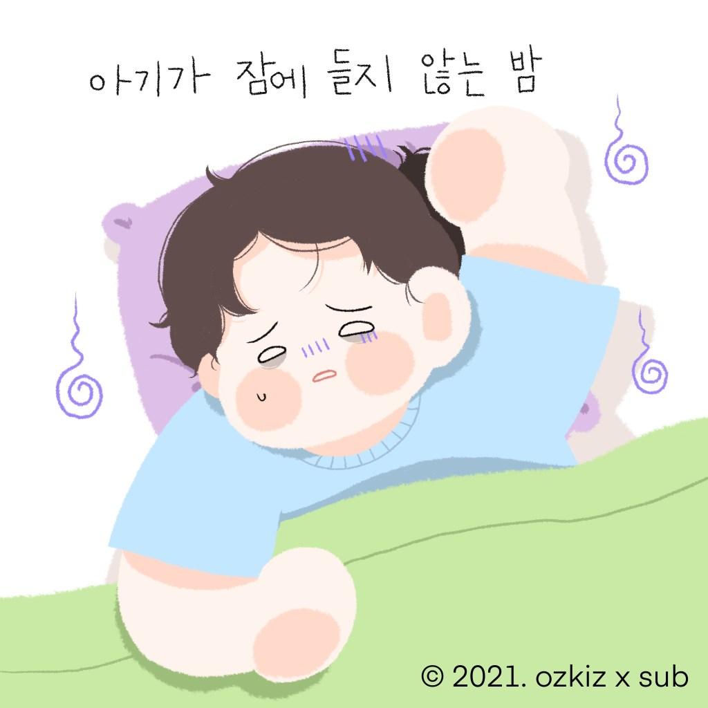 아기가 잠에 들지 않는 밤