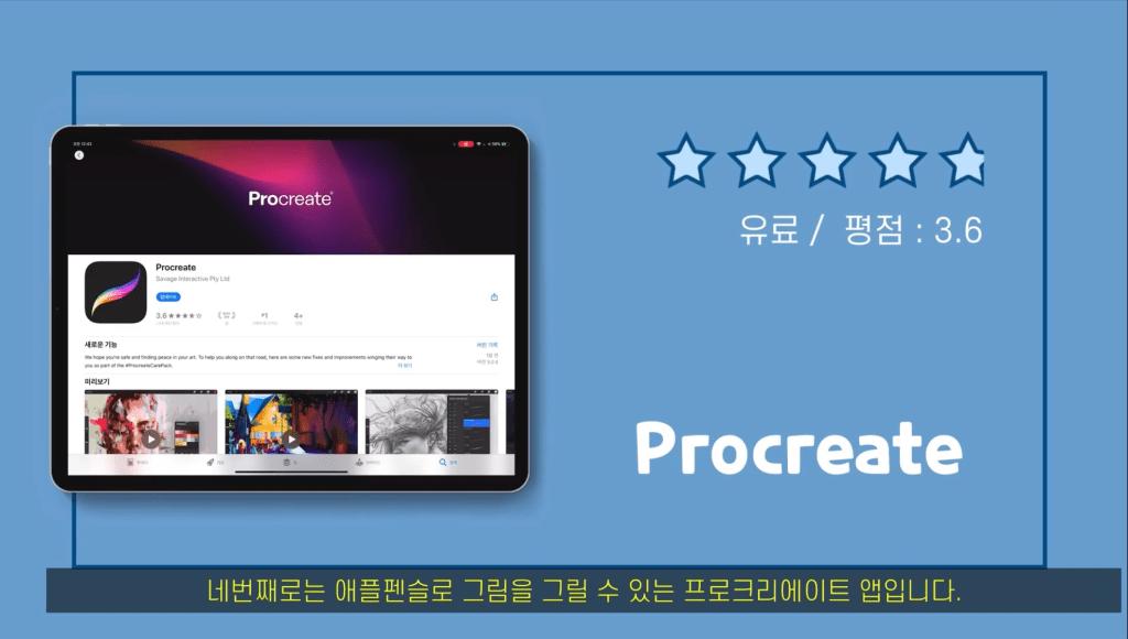 아이패드 드로잉 앱 중 하나인 프로크리에이트 , 아이패드 어플 추천