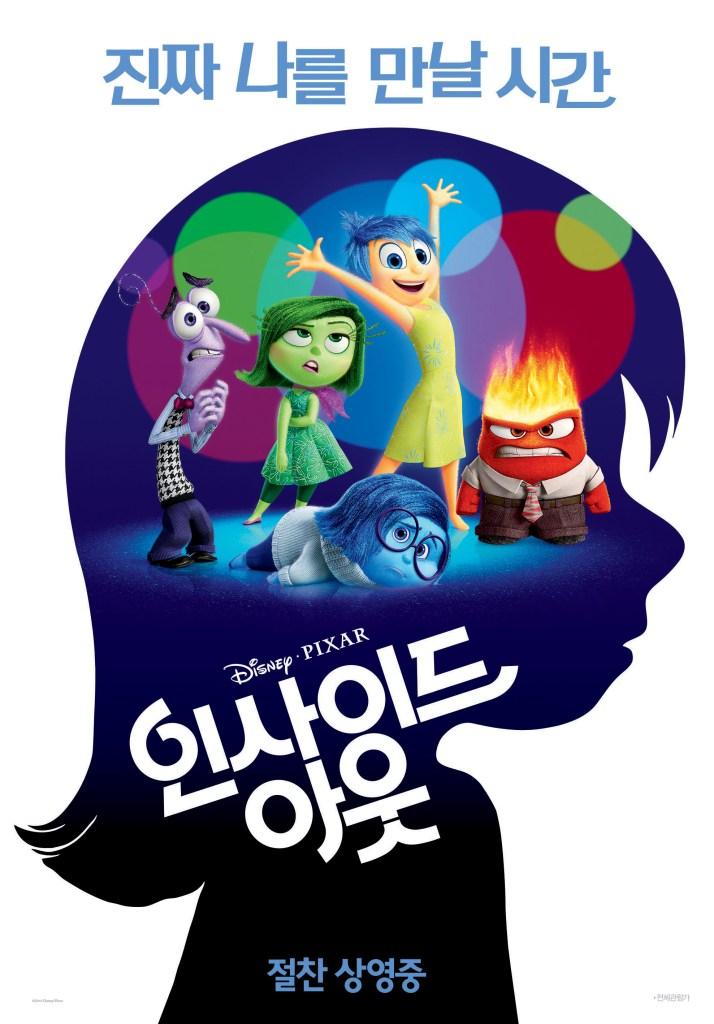 온 가족이 즐길 수 있는 영화 인사이드 아웃.
