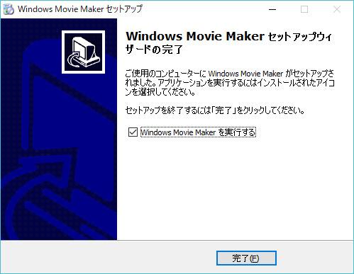 MovieMakerセットアップ完了
