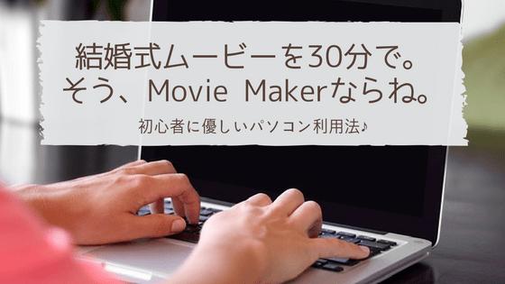 MovieMakerなら結婚式ムービーを30分で作れる!