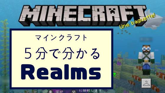 Realms ps4 マイクラ 【統合版マイクラ】スイッチやPS4、スマホ版でマルチプレイする方法 |