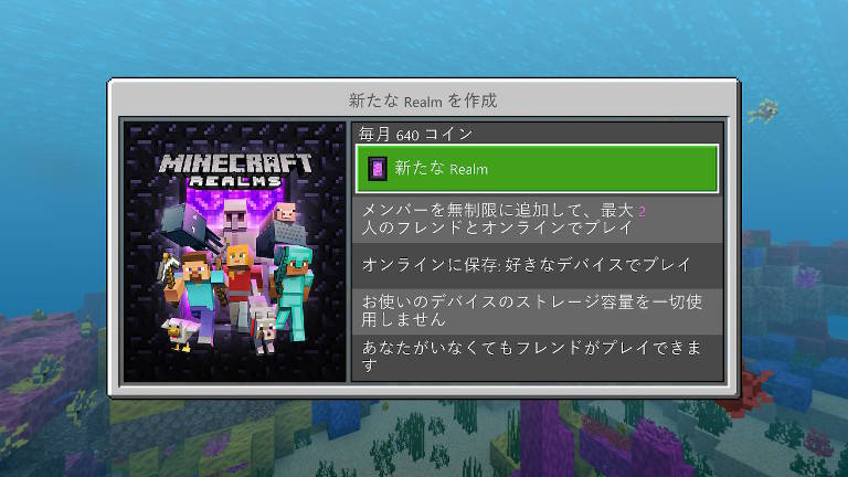 Realms2人用月額コイン枚数