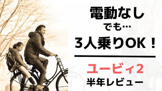 電動アシスト無し子供乗せ自転車YUUVI2半年レビュー