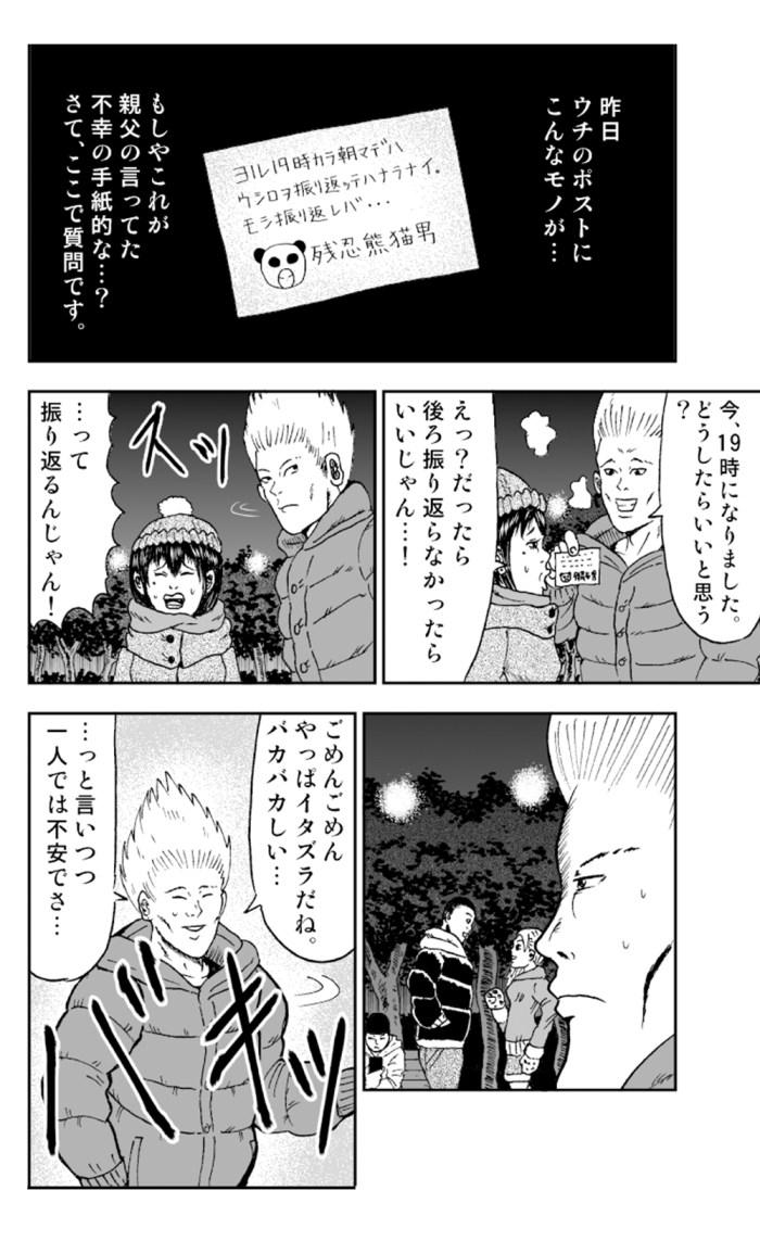奈落 #01 振リ返ル