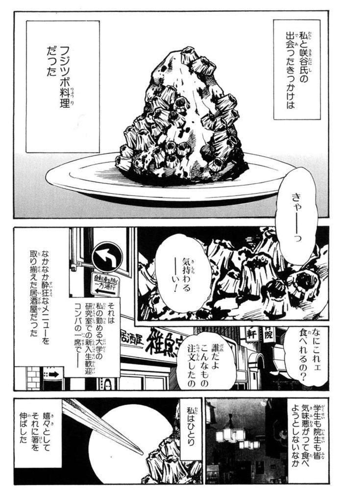 特別料理①