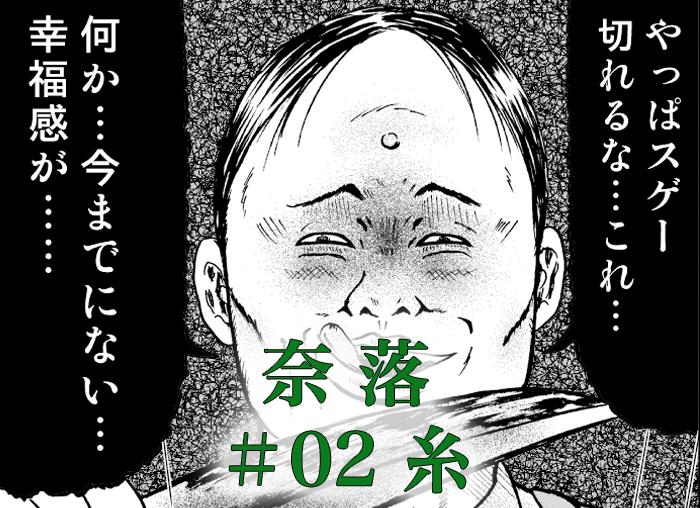 奈落02_糸