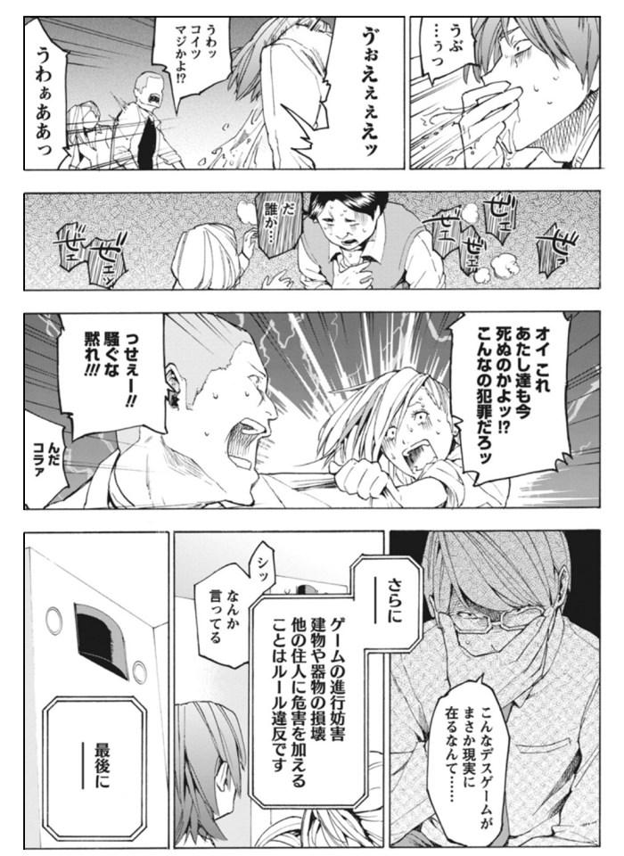 人狼ゲーム1