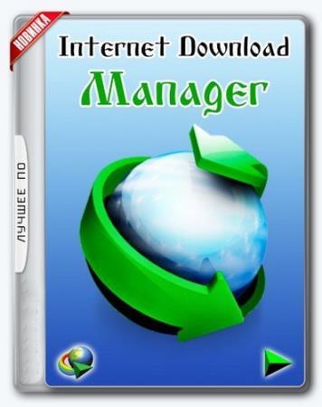 Internet Download Manager 6.35.7 Full Crack 2020 Free Download