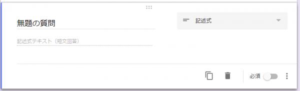 google form アンケート