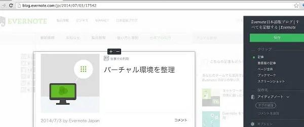 Chrome plugin