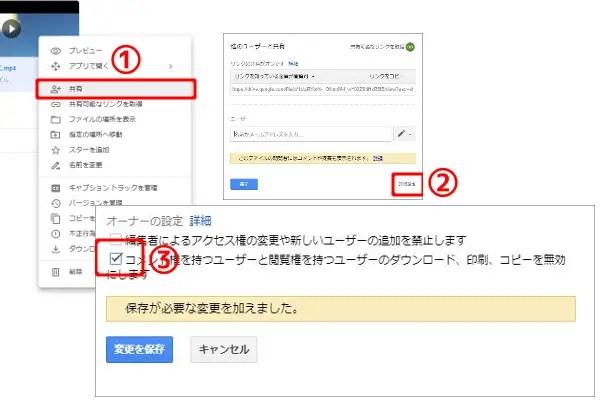 GoogleDriveダウンロード禁止